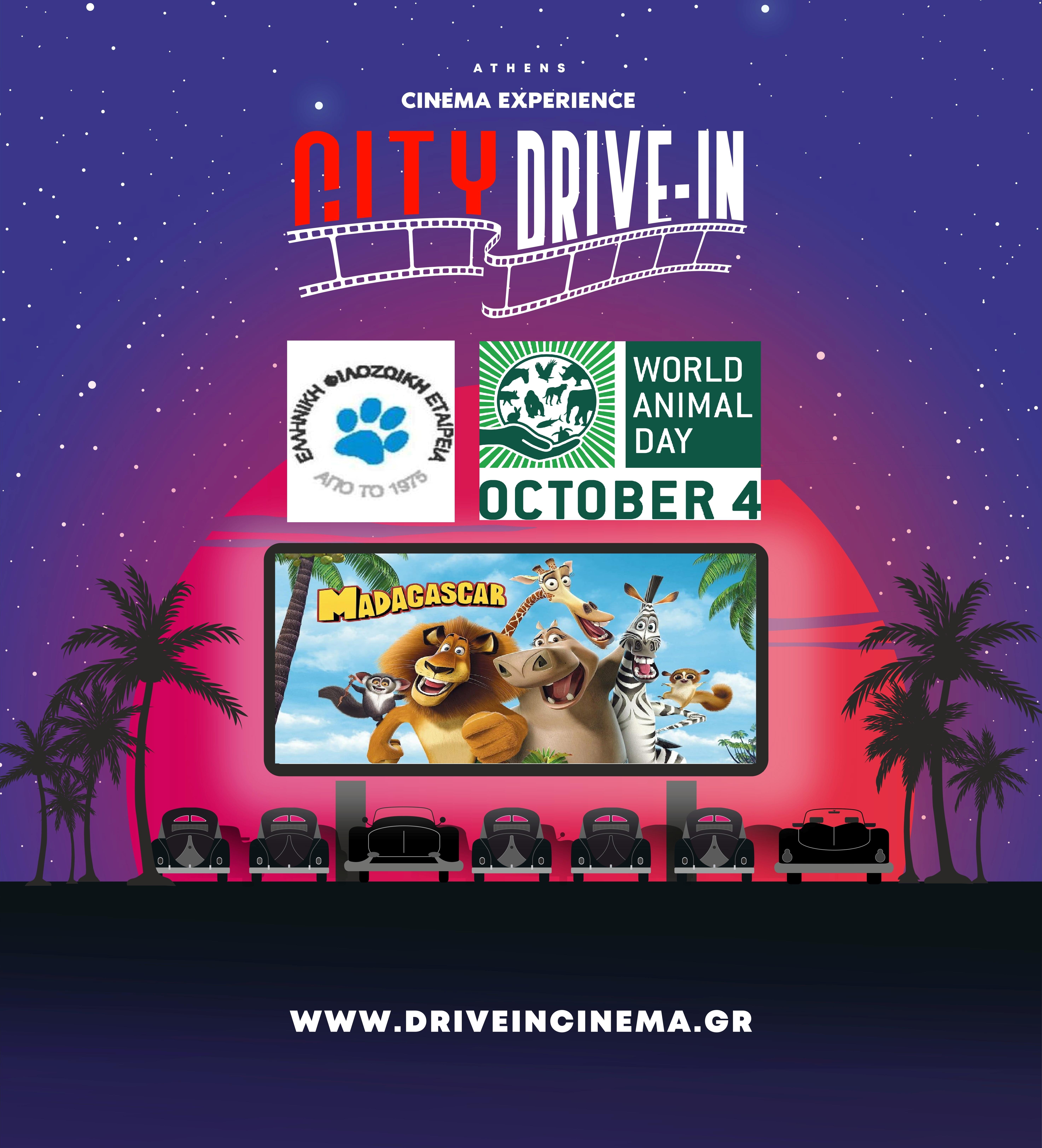 Σινεμά για την παγκόσμια ημέρα των ζώων