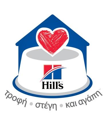 H Hill's για όσους υιοθετούν αδέσποτα...