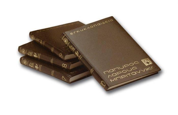 Καινούρια εγκυκλοπαίδεια σε τιμή ευκαιρίας