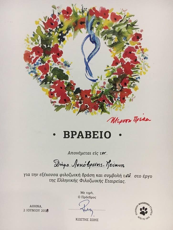 Βραβείο από την Ελληνική Φιλοζωική Εταιρεία στον Δήμο Λυκόβρυσης- Πεύκης